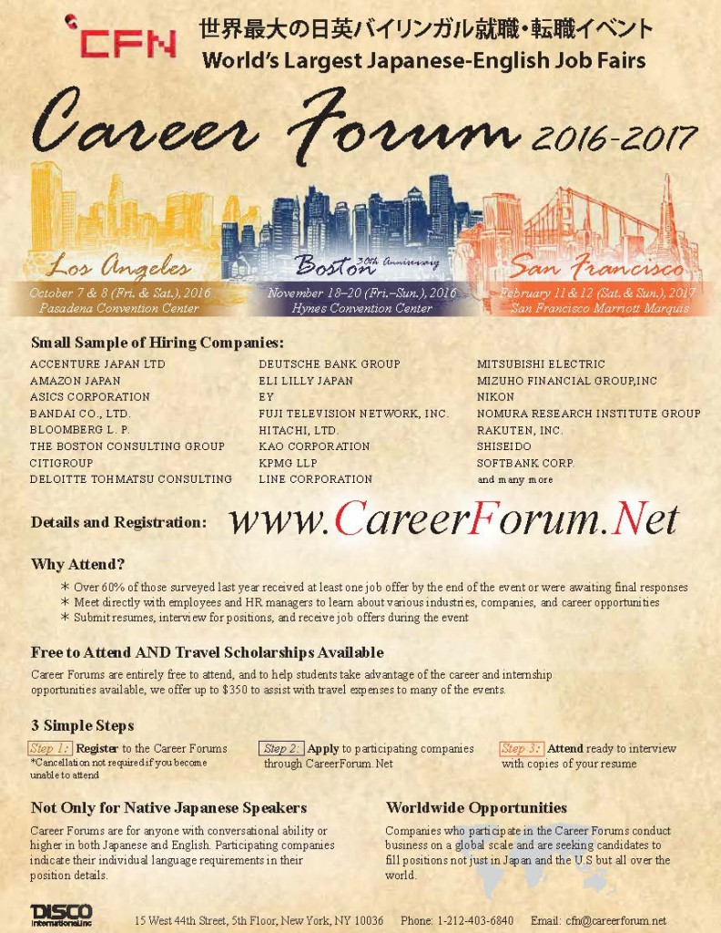 2016-2017 Japanese-English Career Forums flyer_Page_1